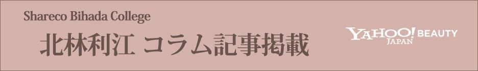 北林利江 コラム記事掲載